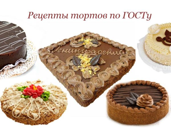 Подборка тортов по ГОСТУ