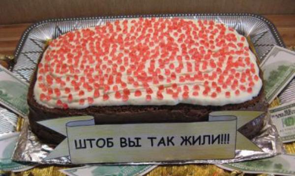 """Торт """"Бутерброд с красной икрой""""  1"""
